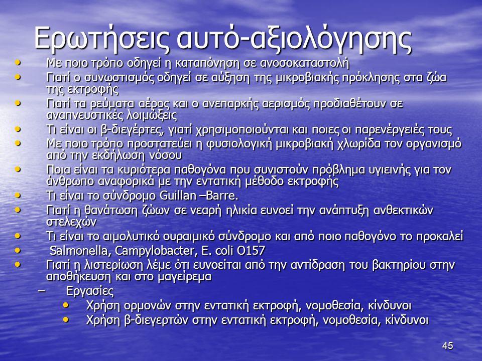 45 Ερωτήσεις αυτό-αξιολόγησης Με ποιο τρόπο οδηγεί η καταπόνηση σε ανοσοκαταστολή Με ποιο τρόπο οδηγεί η καταπόνηση σε ανοσοκαταστολή Γιατί ο συνωστισμός οδηγεί σε αύξηση της μικροβιακής πρόκλησης στα ζώα της εκτροφής Γιατί ο συνωστισμός οδηγεί σε αύξηση της μικροβιακής πρόκλησης στα ζώα της εκτροφής Γιατί τα ρεύματα αέρος και ο ανεπαρκής αερισμός προδιαθέτουν σε αναπνευστικές λοιμώξεις Γιατί τα ρεύματα αέρος και ο ανεπαρκής αερισμός προδιαθέτουν σε αναπνευστικές λοιμώξεις Τι είναι οι β-διεγέρτες, γιατί χρησιμοποιούνται και ποιες οι παρενέργειές τους Τι είναι οι β-διεγέρτες, γιατί χρησιμοποιούνται και ποιες οι παρενέργειές τους Με ποιο τρόπο προστατεύει η φυσιολογική μικροβιακή χλωρίδα τον οργανισμό από την εκδήλωση νόσου Με ποιο τρόπο προστατεύει η φυσιολογική μικροβιακή χλωρίδα τον οργανισμό από την εκδήλωση νόσου Ποια είναι τα κυριότερα παθογόνα που συνιστούν πρόβλημα υγιεινής για τον άνθρωπο αναφορικά με την εντατική μέθοδο εκτροφής Ποια είναι τα κυριότερα παθογόνα που συνιστούν πρόβλημα υγιεινής για τον άνθρωπο αναφορικά με την εντατική μέθοδο εκτροφής Τι είναι το σύνδρομο Guillan –Barre.