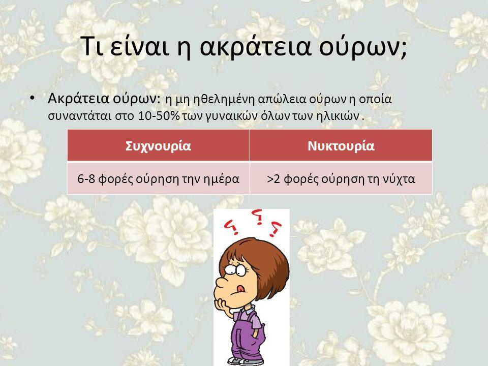 Τι είναι η ακράτεια ούρων; Ακράτεια ούρων: η μη ηθελημένη απώλεια ούρων η οποία συναντάται στο 10-50% των γυναικών όλων των ηλικιών.