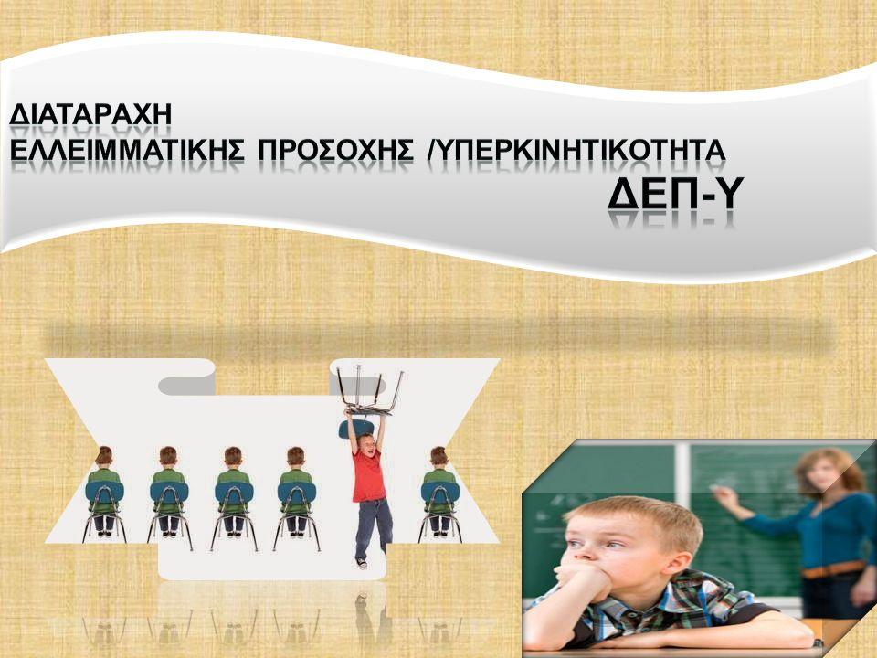 Η κλινική εικόνα ποικίλει από παιδί σε παιδί.