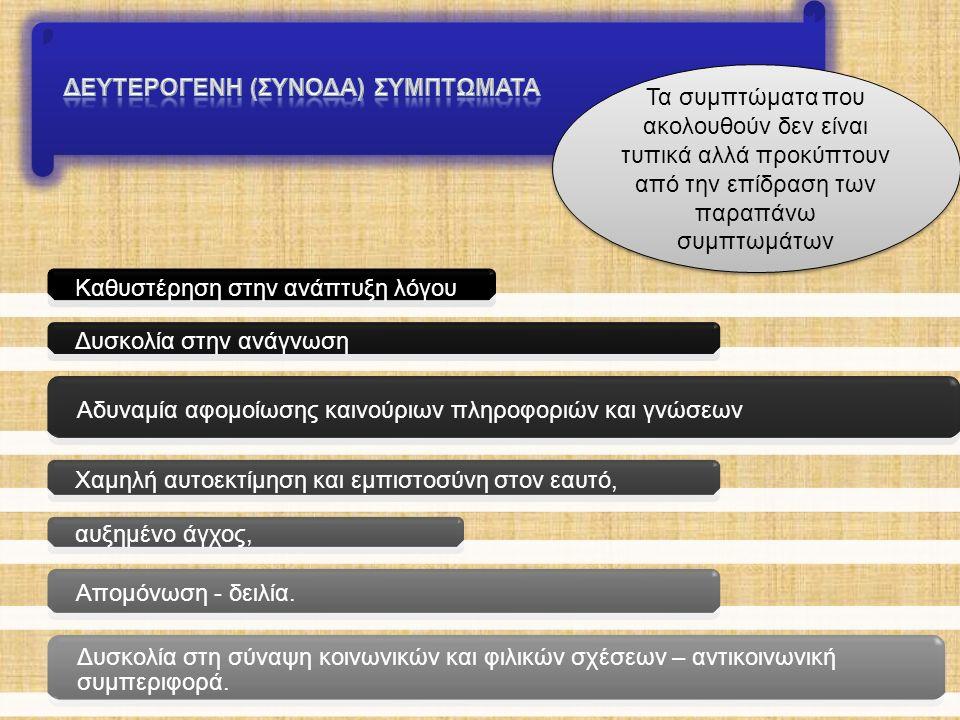 Τα συμπτώματα που ακολουθούν δεν είναι τυπικά αλλά προκύπτουν από την επίδραση των παραπάνω συμπτωμάτων
