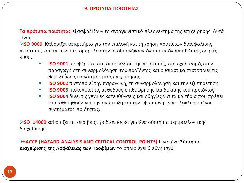 13 9. ΠΡΟΤΥΠΑ ΠΟΙΟΤΗΤΑΣ Τα πρότυπα ποιότητας εξασφαλίζουν το ανταγωνιστικό πλεονέκτημα της επιχείρησης. Αυτά είναι:  ISO 9000. Καθορίζει τα κριτήρια