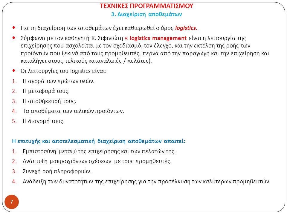 Για τη διαχείριση των αποθεμάτων έχει καθιερωθεί ο όρος logistics. Σύμφωνα με τον καθηγητή Κ. Σιφινιώτη « logistics management είναι η λειτουργία της