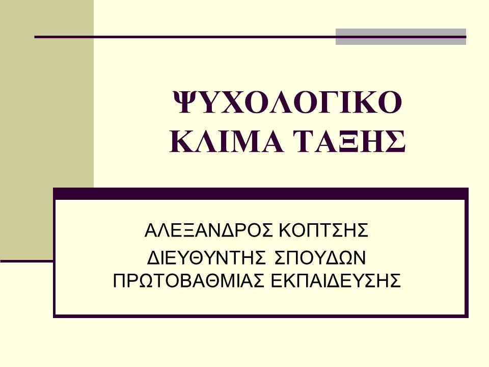 ΨΥΧΟΛΟΓΙΚΟ ΚΛΙΜΑ ΤΑΞΗΣ ΑΛΕΞΑΝΔΡΟΣ ΚΟΠΤΣΗΣ ΔΙΕΥΘΥΝΤΗΣ ΣΠΟΥΔΩΝ ΠΡΩΤΟΒΑΘΜΙΑΣ ΕΚΠΑΙΔΕΥΣΗΣ
