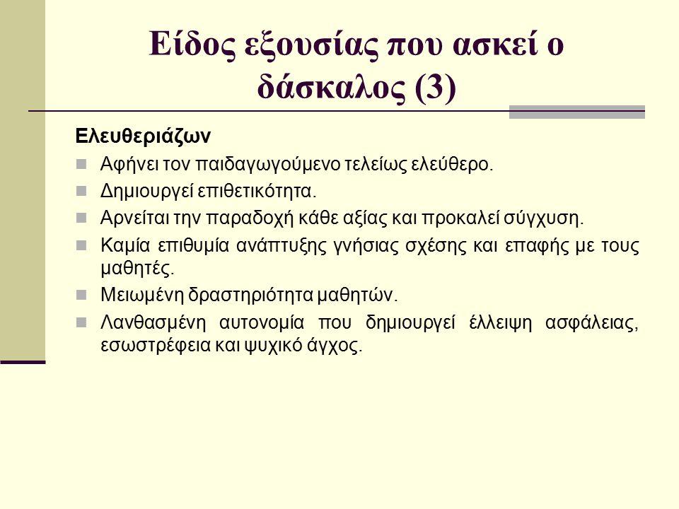 Είδος εξουσίας που ασκεί ο δάσκαλος (3) Ελευθεριάζων Αφήνει τον παιδαγωγούμενο τελείως ελεύθερο.
