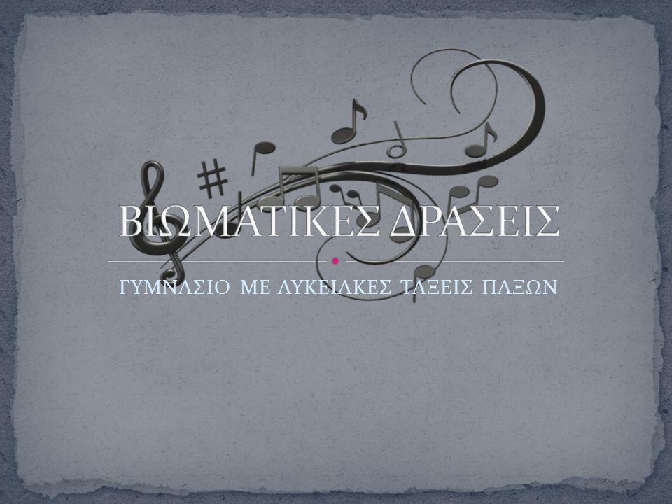 Ο σκοπός του θέματος είναι η συγγραφή στίχων και σύνθεση μελωδίας όπως και η κατασκευή μουσικών οργάνων μέσα από δημιουργική και βιωματική δράση.