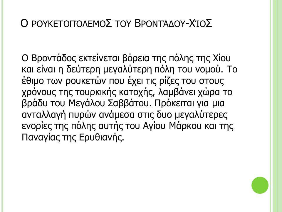 Ο ΡΟΥΚΕΤΟΠΌΛΕΜΟ Σ ΤΟΥ Β ΡΟΝΤΆΔΟΥ -Χ ΊΟ Σ Ο Βροντάδος εκτείνεται βόρεια της πόλης της Χίου και είναι η δεύτερη μεγαλύτερη πόλη του νομού.