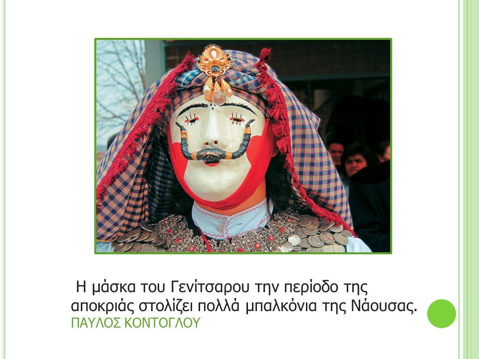 Η μάσκα του Γενίτσαρου την περίοδο της αποκριάς στολίζει πολλά μπαλκόνια της Νάουσας.