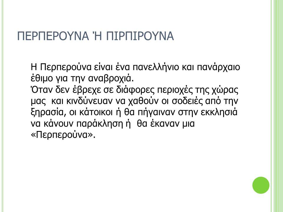 ΤΟ ΞΥΡΙΣΜΑ ΤΟΥ ΓΑΜΠΡΟΥ Το ξύρισμα του γαμπρού είναι από τα πιο συνηθισμένα έθιμα γάμου και πραγματοποιείται στα περισσότερα μέρη της Ελλάδας.