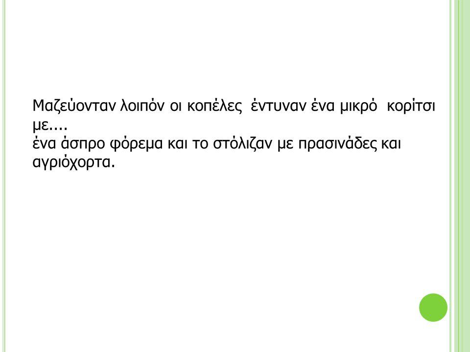 Xελιδόνα έρχεται απ' τη Mαύρη θάλασσα θάλασσα ν απέρασε έκατσε και λάλησε.
