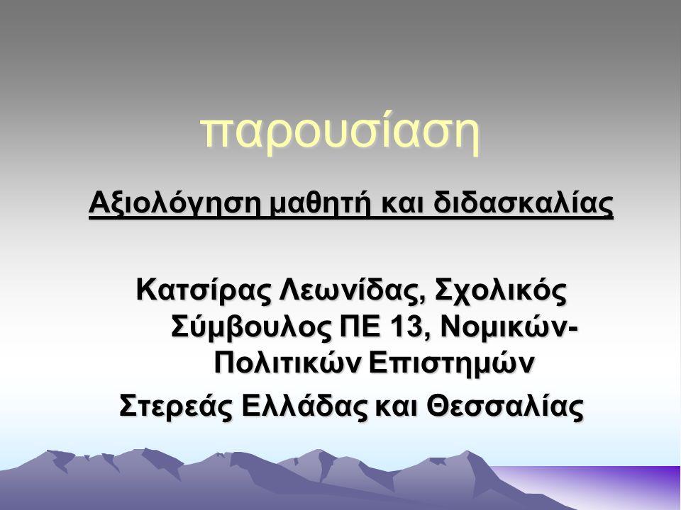 παρουσίαση Αξιολόγηση μαθητή και διδασκαλίας Κατσίρας Λεωνίδας, Σχολικός Σύμβουλος ΠΕ 13, Νομικών- Πολιτικών Επιστημών Στερεάς Ελλάδας και Θεσσαλίας