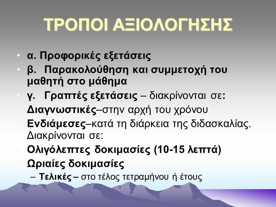 ΤΡΟΠΟΙ ΑΞΙΟΛΟΓΗΣΗΣ α. Προφορικές εξετάσεις β.Παρακολούθηση και συμμετοχή του μαθητή στο μάθημα γ.