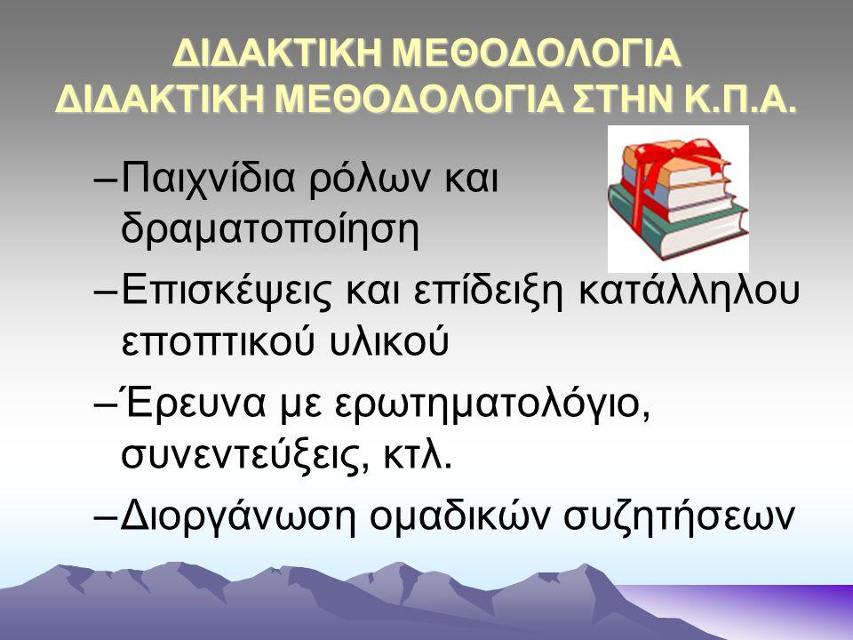 ΚΑΤΗΓΟΡΙΕΣ ΕΡΩΤΗΣΕΩΝ α. Γραπτές β. Προφορικές