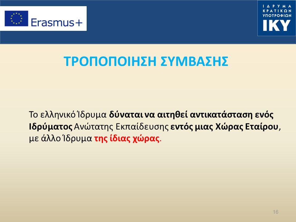 ΤΡΟΠΟΠΟΙΗΣΗ ΣΥΜΒΑΣΗΣ Το ελληνικό Ίδρυμα δύναται να αιτηθεί αντικατάσταση ενός Ιδρύματος Ανώτατης Εκπαίδευσης εντός μιας Χώρας Εταίρου, με άλλο Ίδρυμα της ίδιας χώρας.