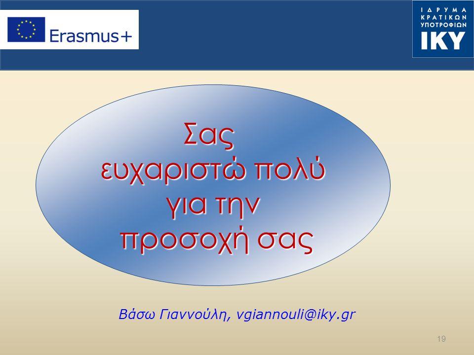 19 Βάσω Γιαννούλη, vgiannouli@iky.gr Σας ευχαριστώ πολύ για την προσοχή σας