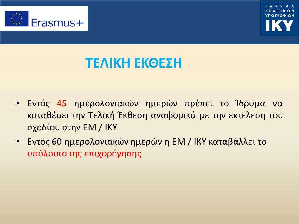 ΤΕΛΙΚΗ ΕΚΘΕΣΗ Εντός 45 ημερολογιακών ημερών πρέπει το Ίδρυμα να καταθέσει την Τελική Έκθεση αναφορικά με την εκτέλεση του σχεδίου στην ΕΜ / ΙΚΥ Εντός 60 ημερολογιακών ημερών η ΕΜ / ΙΚΥ καταβάλλει το υπόλοιπο της επιχορήγησης