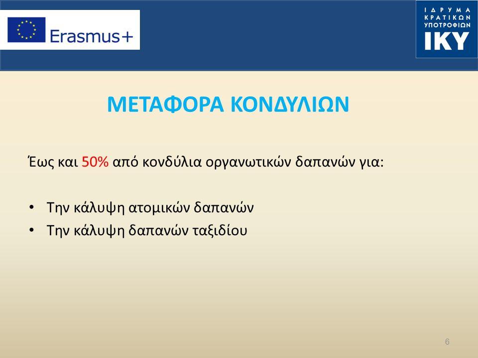 ΜΕΤΑΦΟΡΑ ΚΟΝΔΥΛΙΩΝ Έως και 50% από κονδύλια οργανωτικών δαπανών για: Την κάλυψη ατομικών δαπανών Την κάλυψη δαπανών ταξιδίου 6