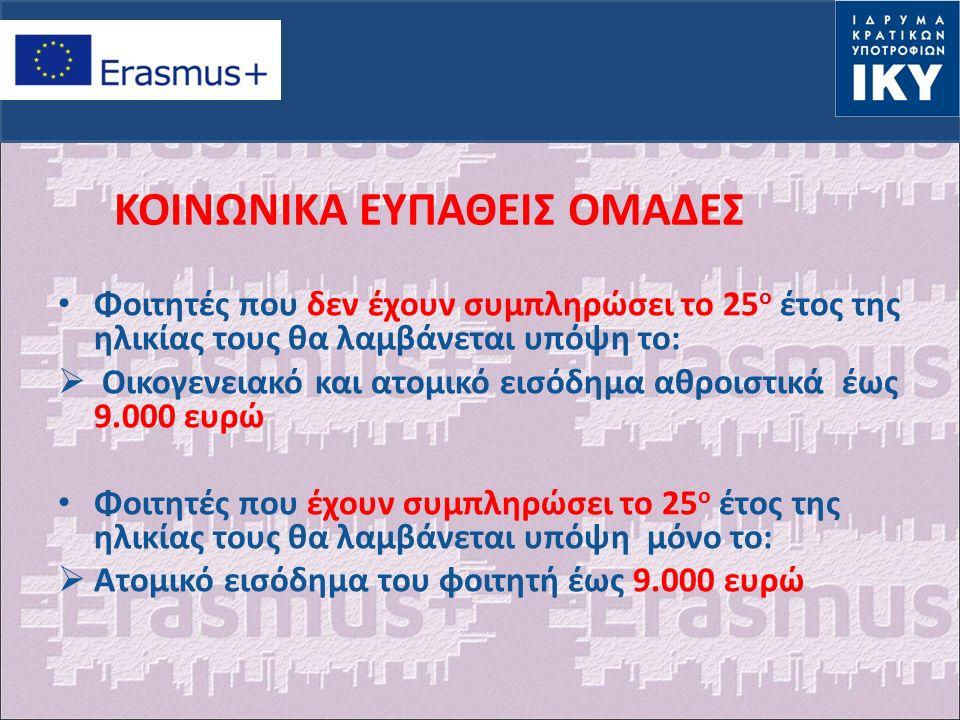 ΚΟΙΝΩΝΙΚΑ ΕΥΠΑΘΕΙΣ ΟΜΑΔΕΣ Φοιτητές που δεν έχουν συμπληρώσει το 25 ο έτος της ηλικίας τους θα λαμβάνεται υπόψη το:  Οικογενειακό και ατομικό εισόδημα αθροιστικά έως 9.000 ευρώ Φοιτητές που έχουν συμπληρώσει το 25 ο έτος της ηλικίας τους θα λαμβάνεται υπόψη μόνο το:  Ατομικό εισόδημα του φοιτητή έως 9.000 ευρώ