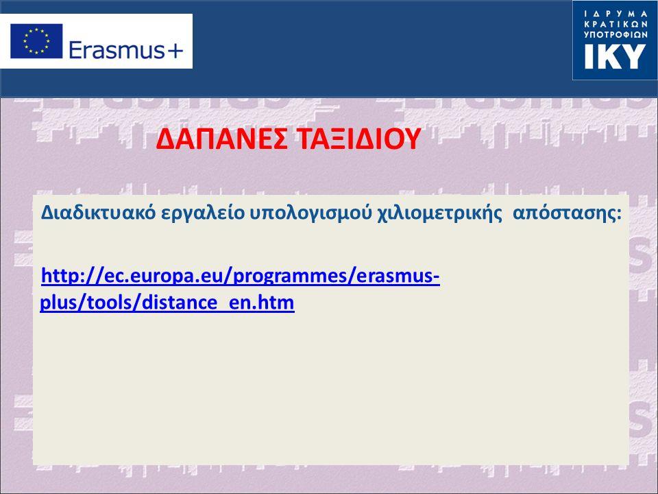 ΔΑΠΑΝΕΣ ΤΑΞΙΔΙΟΥ Διαδικτυακό εργαλείο υπολογισμού χιλιομετρικής απόστασης: http://ec.europa.eu/programmes/erasmus- plus/tools/distance_en.htm