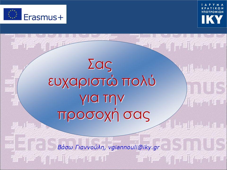 Βάσω Γιαννούλη, vgiannouli@iky.gr Σας ευχαριστώ πολύ για την προσοχή σας