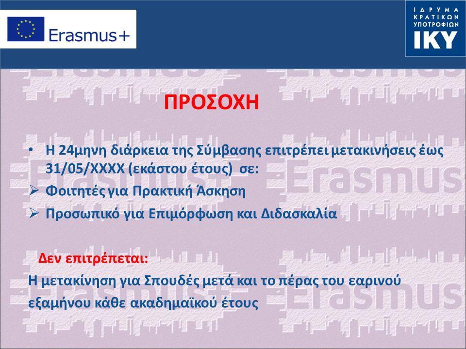 ΠΡΟΣΟΧΗ Η 24μηνη διάρκεια της Σύμβασης επιτρέπει μετακινήσεις έως 31/05/ΧΧΧΧ (εκάστου έτους) σε:  Φοιτητές για Πρακτική Άσκηση  Προσωπικό για Επιμόρφωση και Διδασκαλία Δεν επιτρέπεται: H μετακίνηση για Σπουδές μετά και το πέρας του εαρινού εξαμήνου κάθε ακαδημαϊκού έτους