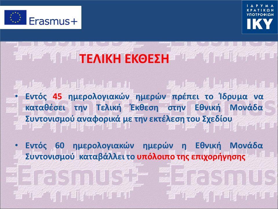 ΤΕΛΙΚΗ ΕΚΘΕΣΗ Εντός 45 ημερολογιακών ημερών πρέπει το Ίδρυμα να καταθέσει την Τελική Έκθεση στην Εθνική Μονάδα Συντονισμού αναφορικά με την εκτέλεση του Σχεδίου Εντός 60 ημερολογιακών ημερών η Εθνική Μονάδα Συντονισμού καταβάλλει το υπόλοιπο της επιχορήγησης