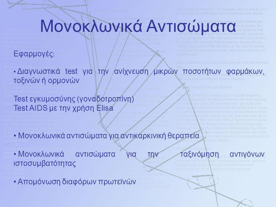 Εφαρμογές : Διαγνωστικά test για την ανίχνευση μικρών ποσοτήτων φαρμάκων, τοξινών ή ορμονών Test εγκυμοσύνης (γοναδοτροπίνη) Test AIDS με την χρήση El