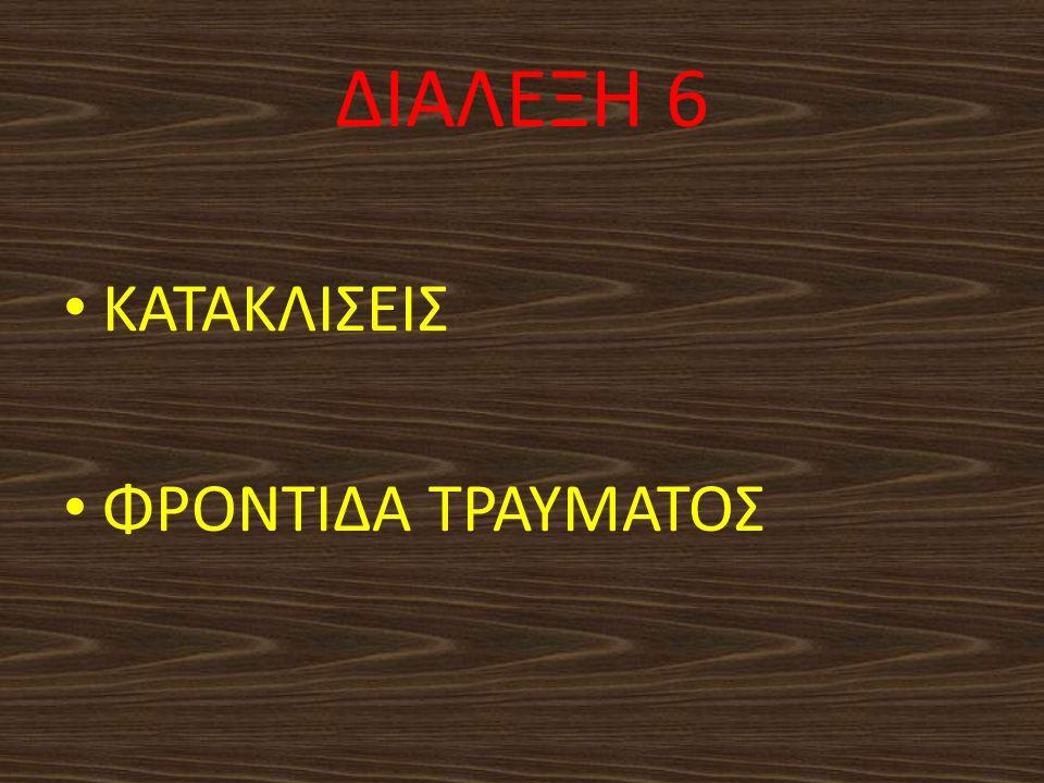 ΔΙΑΛΕΞΗ 6 ΚΑΤΑΚΛΙΣΕΙΣ ΦΡΟΝΤΙΔΑ ΤΡΑΥΜΑΤΟΣ