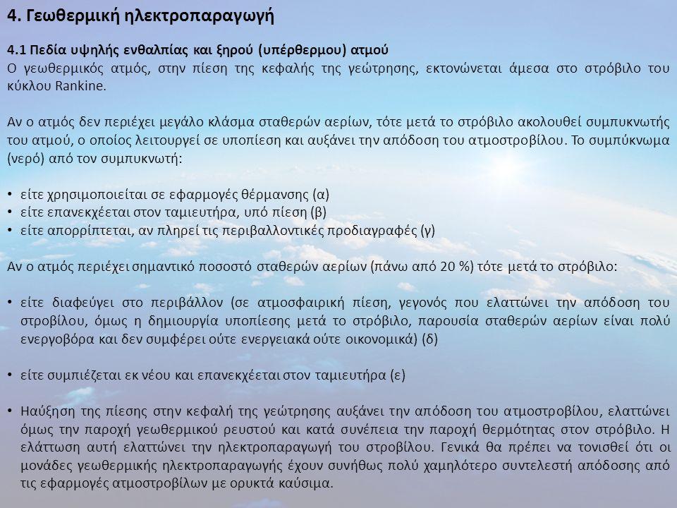 4. Γεωθερμική ηλεκτροπαραγωγή 4.1 Πεδία υψηλής ενθαλπίας και ξηρού (υπέρθερμου) ατμού Ο γεωθερμικός ατμός, στην πίεση της κεφαλής της γεώτρησης, εκτον