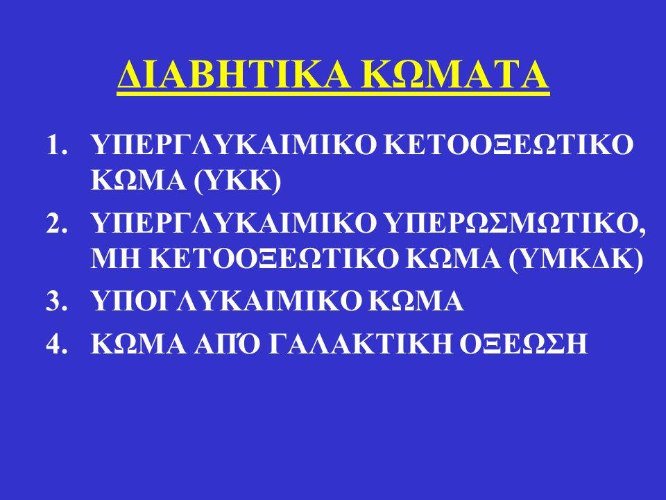 ΔΙΑΒΗΤΙΚΑ ΚΩΜΑΤΑ 1.ΥΠΕΡΓΛΥΚΑΙΜΙΚΟ ΚΕΤΟΟΞΕΩΤΙΚΟ ΚΩΜΑ (YKK) 2.ΥΠΕΡΓΛΥΚΑΙΜΙΚΟ YΠΕΡΩΣΜΩΤΙΚΟ, ΜΗ ΚΕΤΟΟΞΕΩΤΙΚΟ ΚΩΜΑ (ΥΜΚΔΚ) 3.ΥΠΟΓΛΥΚΑΙΜΙΚΟ ΚΩΜΑ 4.ΚΩΜΑ ΑΠΌ ΓΑΛΑΚΤΙΚΗ ΟΞΕΩΣΗ