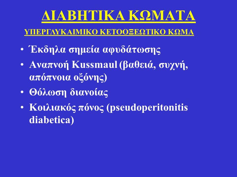 ΔΙΑΒΗΤΙΚΑ ΚΩΜΑΤΑ Έκδηλα σημεία αφυδάτωσης Αναπνοή Kussmaul (βαθειά, συχνή, απόπνοια οξόνης) Θόλωση διανοίας Κοιλιακός πόνος (pseudoperitonitis diabetica) ΥΠΕΡΓΛΥΚΑΙΜΙΚΟ ΚΕΤΟΟΞΕΩΤΙΚΟ ΚΩΜΑ