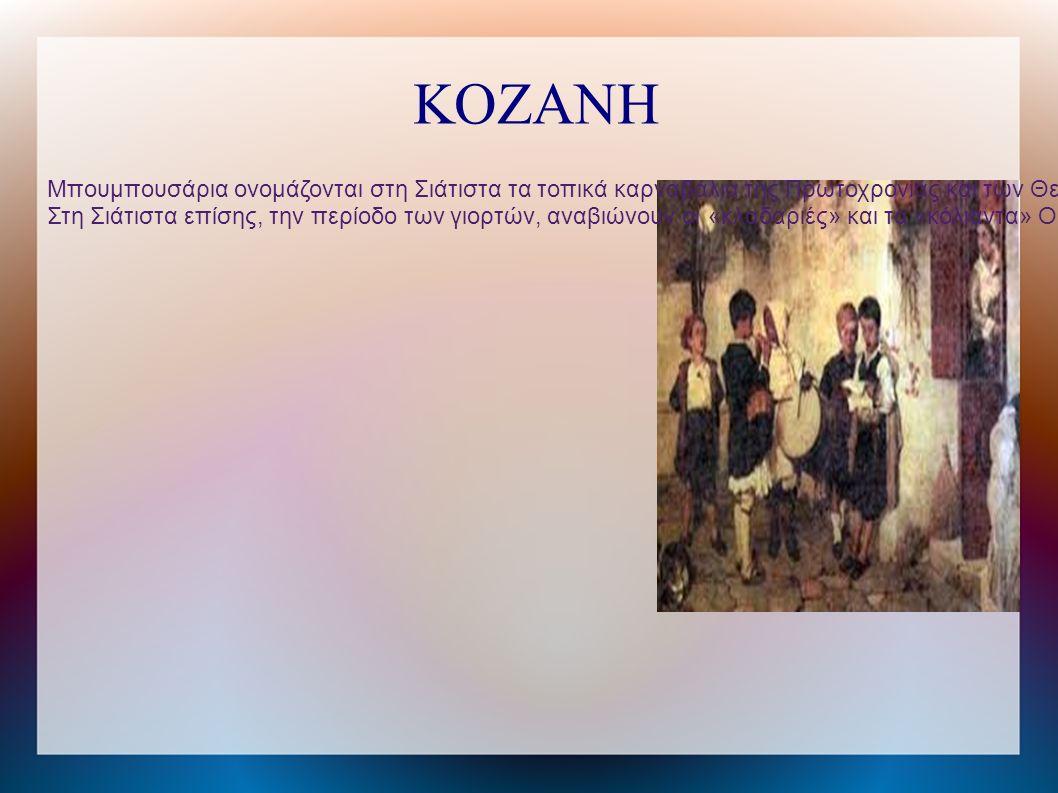 ΚΟΖΑΝΗ Μπουμπουσάρια ονομάζονται στη Σιάτιστα τα τοπικά καρναβάλια της Πρωτοχρονιάς και των Θεοφανίων.
