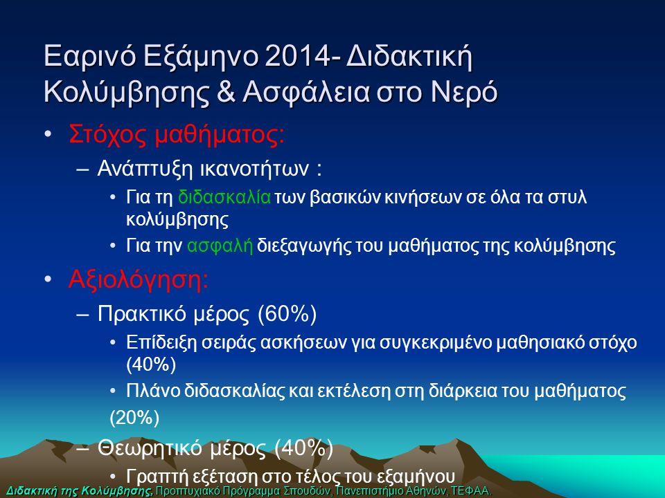 Διδακτική της Κολύμβησης, Προπτυχιακό Πρόγραμμα Σπουδών, Πανεπιστήμιο Αθηνών, ΤΕΦΑΑ. Εαρινό Εξάμηνο 2014- Διδακτική Κολύμβησης & Ασφάλεια στο Νερό Στό