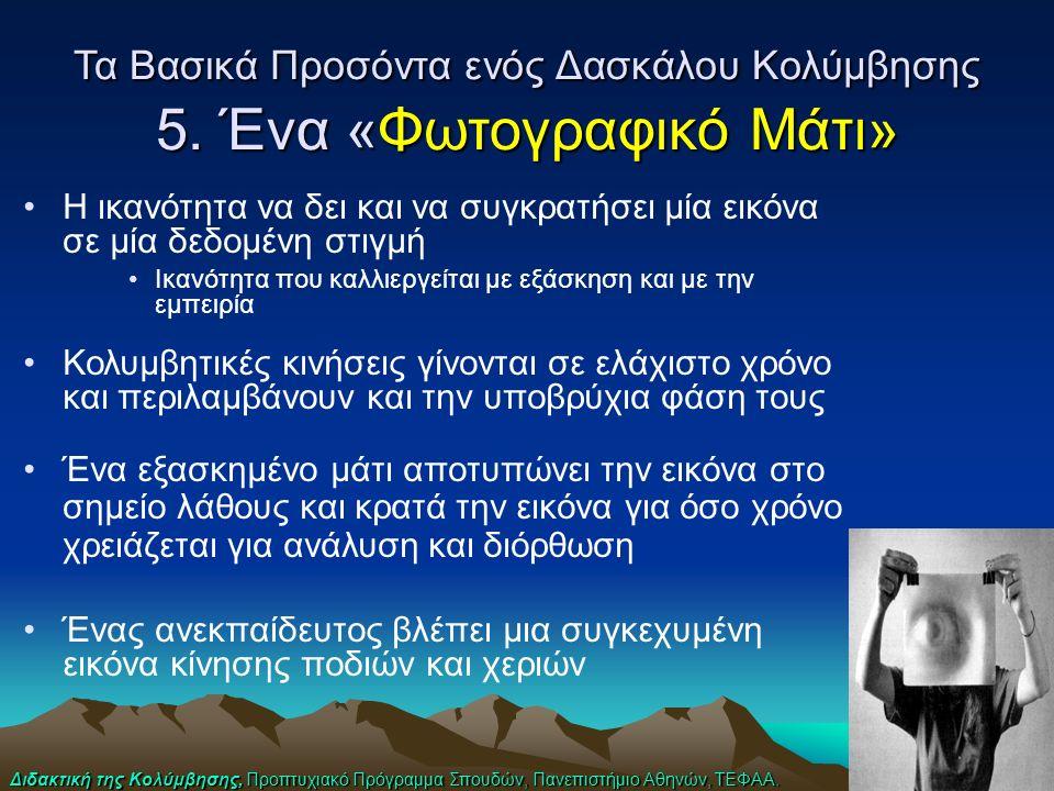 Διδακτική της Κολύμβησης, Προπτυχιακό Πρόγραμμα Σπουδών, Πανεπιστήμιο Αθηνών, ΤΕΦΑΑ. Τα Βασικά Προσόντα ενός Δασκάλου Κολύμβησης 5. Ένα «Φωτογραφικό Μ