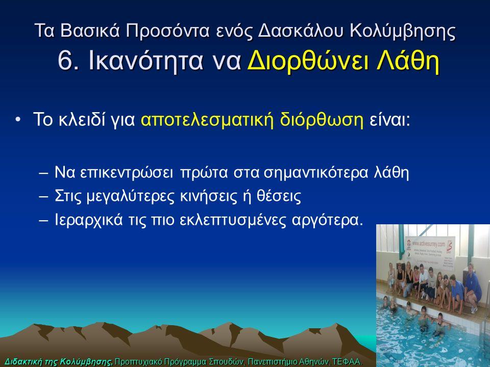 Διδακτική της Κολύμβησης, Προπτυχιακό Πρόγραμμα Σπουδών, Πανεπιστήμιο Αθηνών, ΤΕΦΑΑ. Τα Βασικά Προσόντα ενός Δασκάλου Κολύμβησης 6. Ικανότητα να Διορθ