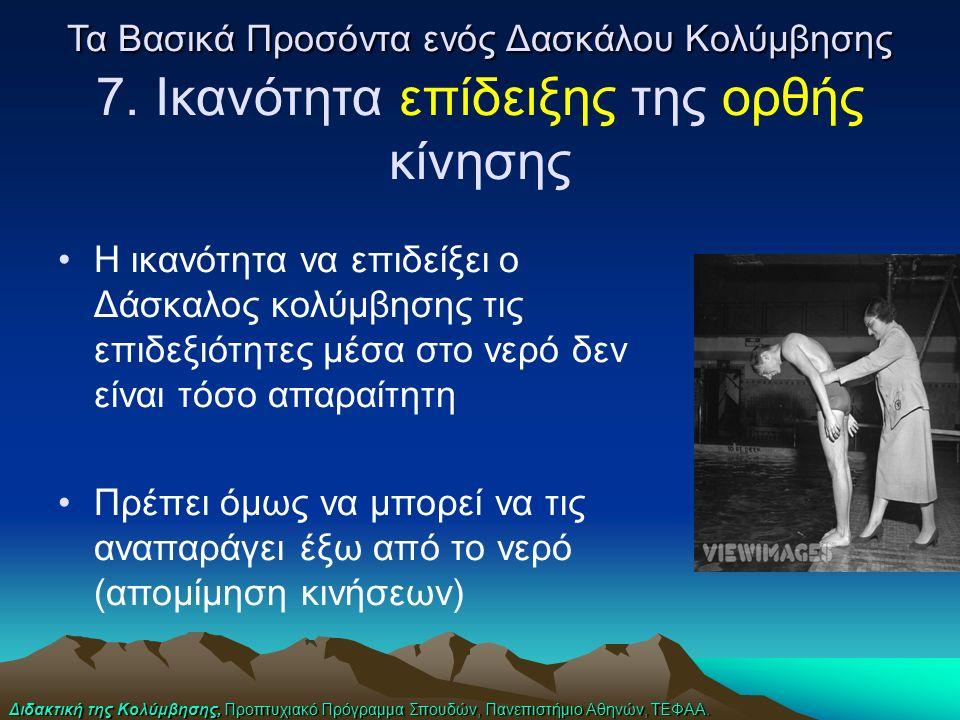Διδακτική της Κολύμβησης, Προπτυχιακό Πρόγραμμα Σπουδών, Πανεπιστήμιο Αθηνών, ΤΕΦΑΑ. Τα Βασικά Προσόντα ενός Δασκάλου Κολύμβησης Τα Βασικά Προσόντα εν