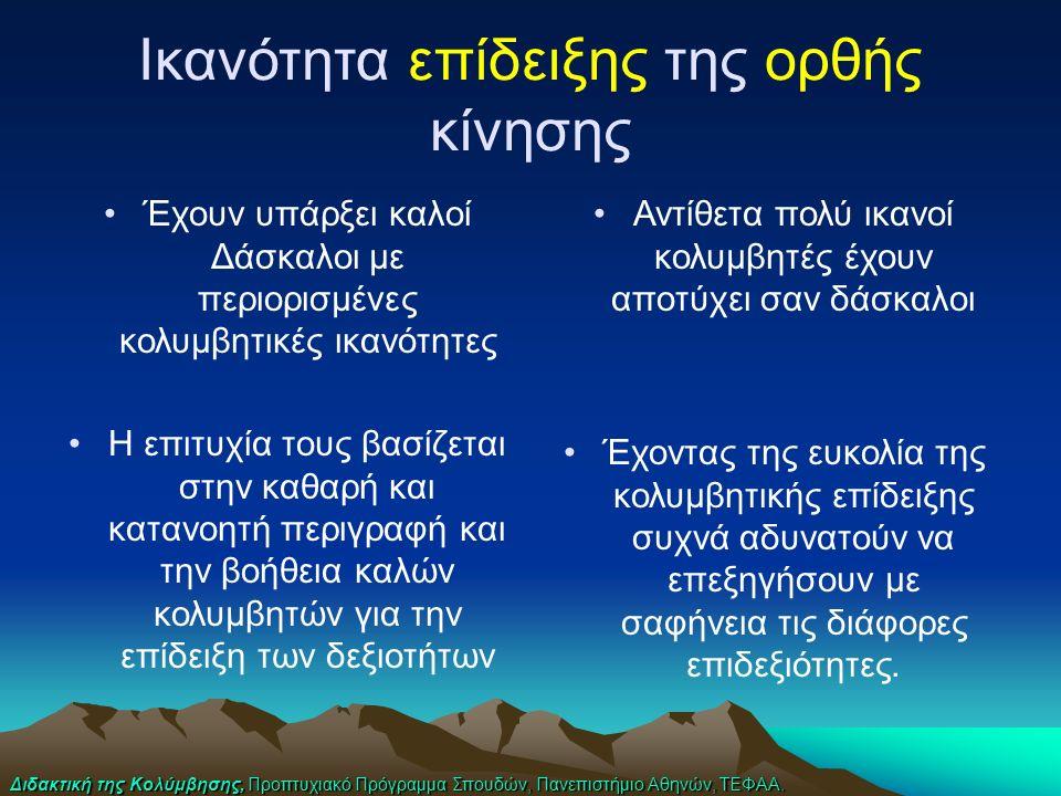 Διδακτική της Κολύμβησης, Προπτυχιακό Πρόγραμμα Σπουδών, Πανεπιστήμιο Αθηνών, ΤΕΦΑΑ. Ικανότητα επίδειξης της ορθής κίνησης Έχουν υπάρξει καλοί Δάσκαλο