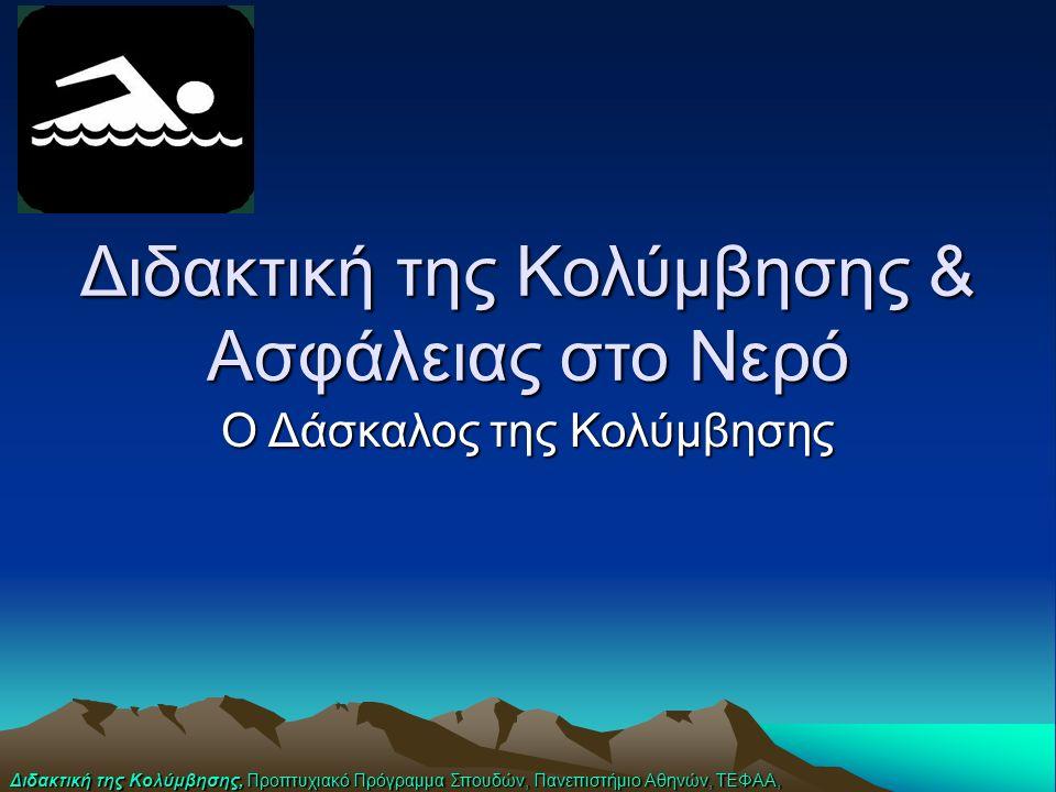Διδακτική της Κολύμβησης, Προπτυχιακό Πρόγραμμα Σπουδών, Πανεπιστήμιο Αθηνών, ΤΕΦΑΑ, Διδακτική της Κολύμβησης & Ασφάλειας στο Νερό Ο Δάσκαλος της Κολύμβησης