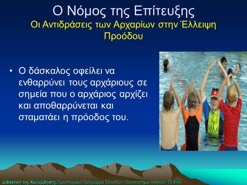 Διδακτική της Κολύμβησης, Προπτυχιακό Πρόγραμμα Σπουδών, Πανεπιστήμιο Αθηνών, ΤΕΦΑΑ. Ο Νόμος της Επίτευξης Οι Αντιδράσεις των Αρχαρίων στην Έλλειψη Πρ