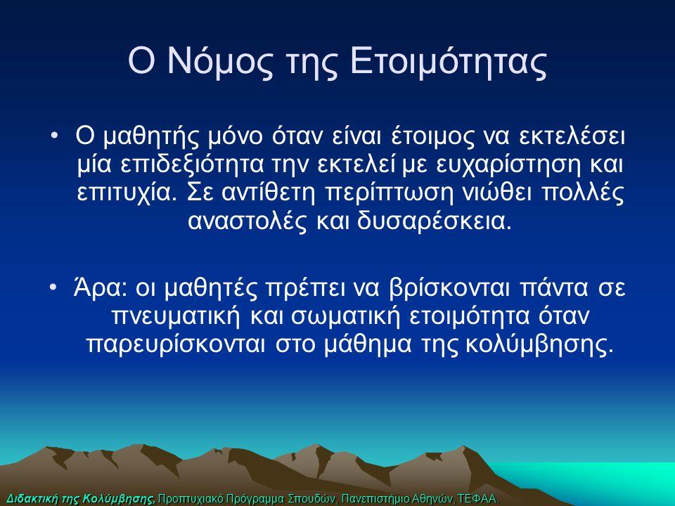 Διδακτική της Κολύμβησης, Προπτυχιακό Πρόγραμμα Σπουδών, Πανεπιστήμιο Αθηνών, ΤΕΦΑΑ. Ο Νόμος της Ετοιμότητας Ο μαθητής μόνο όταν είναι έτοιμος να εκτε