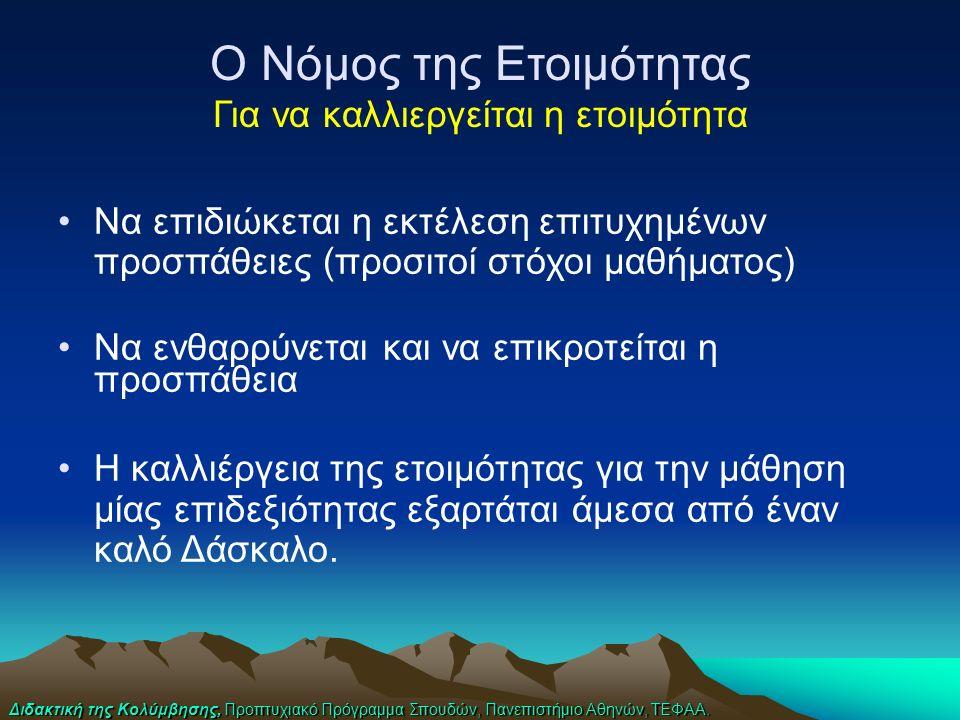 Διδακτική της Κολύμβησης, Προπτυχιακό Πρόγραμμα Σπουδών, Πανεπιστήμιο Αθηνών, ΤΕΦΑΑ. Ο Νόμος της Ετοιμότητας Για να καλλιεργείται η ετοιμότητα Να επιδ