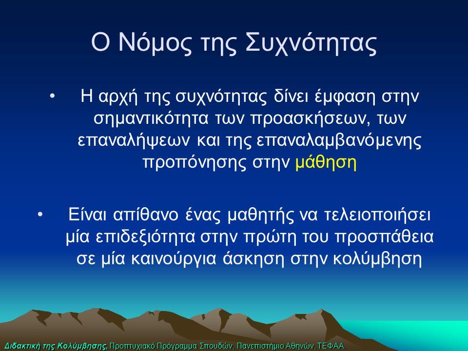 Διδακτική της Κολύμβησης, Προπτυχιακό Πρόγραμμα Σπουδών, Πανεπιστήμιο Αθηνών, ΤΕΦΑΑ. Ο Νόμος της Συχνότητας Η αρχή της συχνότητας δίνει έμφαση στην ση