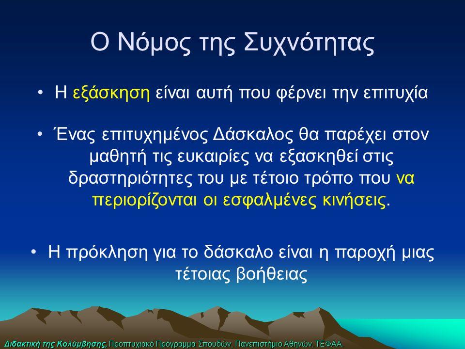 Διδακτική της Κολύμβησης, Προπτυχιακό Πρόγραμμα Σπουδών, Πανεπιστήμιο Αθηνών, ΤΕΦΑΑ. Ο Νόμος της Συχνότητας Η εξάσκηση είναι αυτή που φέρνει την επιτυ