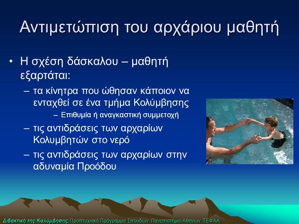 Διδακτική της Κολύμβησης, Προπτυχιακό Πρόγραμμα Σπουδών, Πανεπιστήμιο Αθηνών, ΤΕΦΑΑ. Αντιμετώπιση του αρχάριου μαθητή Η σχέση δάσκαλου – μαθητή εξαρτά
