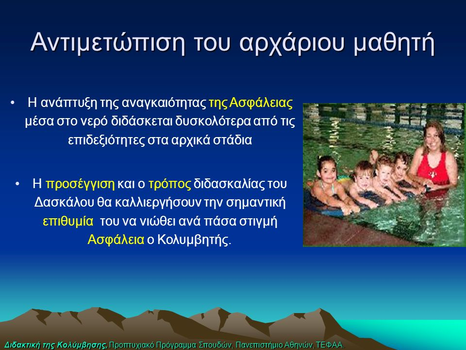 Διδακτική της Κολύμβησης, Προπτυχιακό Πρόγραμμα Σπουδών, Πανεπιστήμιο Αθηνών, ΤΕΦΑΑ. Η ανάπτυξη της αναγκαιότητας της Ασφάλειας μέσα στο νερό διδάσκετ