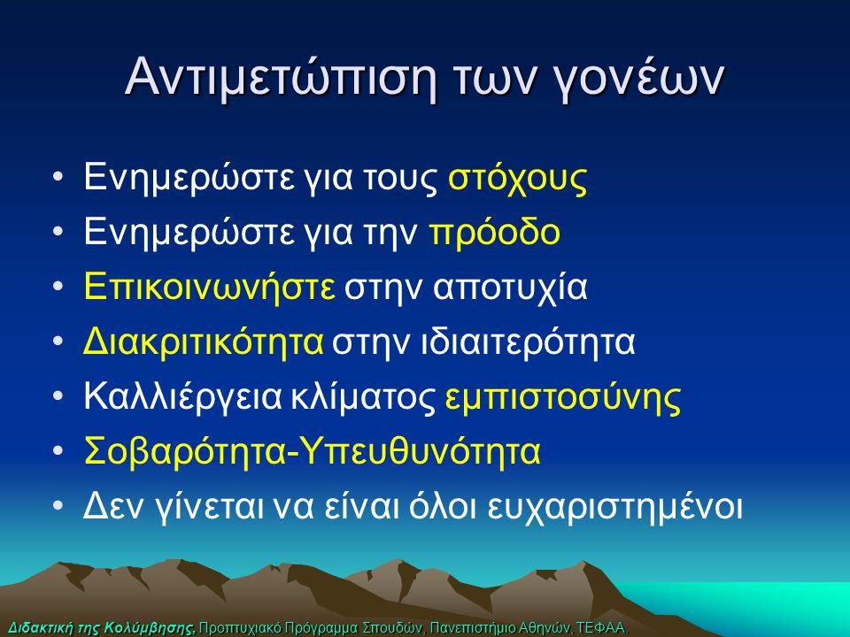 Διδακτική της Κολύμβησης, Προπτυχιακό Πρόγραμμα Σπουδών, Πανεπιστήμιο Αθηνών, ΤΕΦΑΑ. Αντιμετώπιση των γονέων Ενημερώστε για τους στόχους Ενημερώστε γι