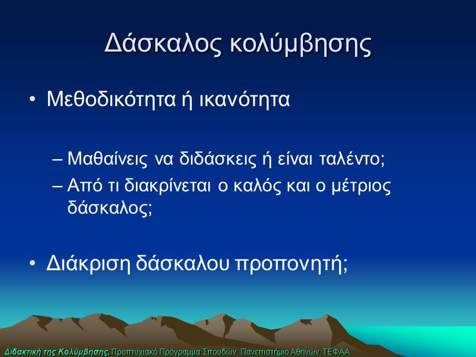 Διδακτική της Κολύμβησης, Προπτυχιακό Πρόγραμμα Σπουδών, Πανεπιστήμιο Αθηνών, ΤΕΦΑΑ.