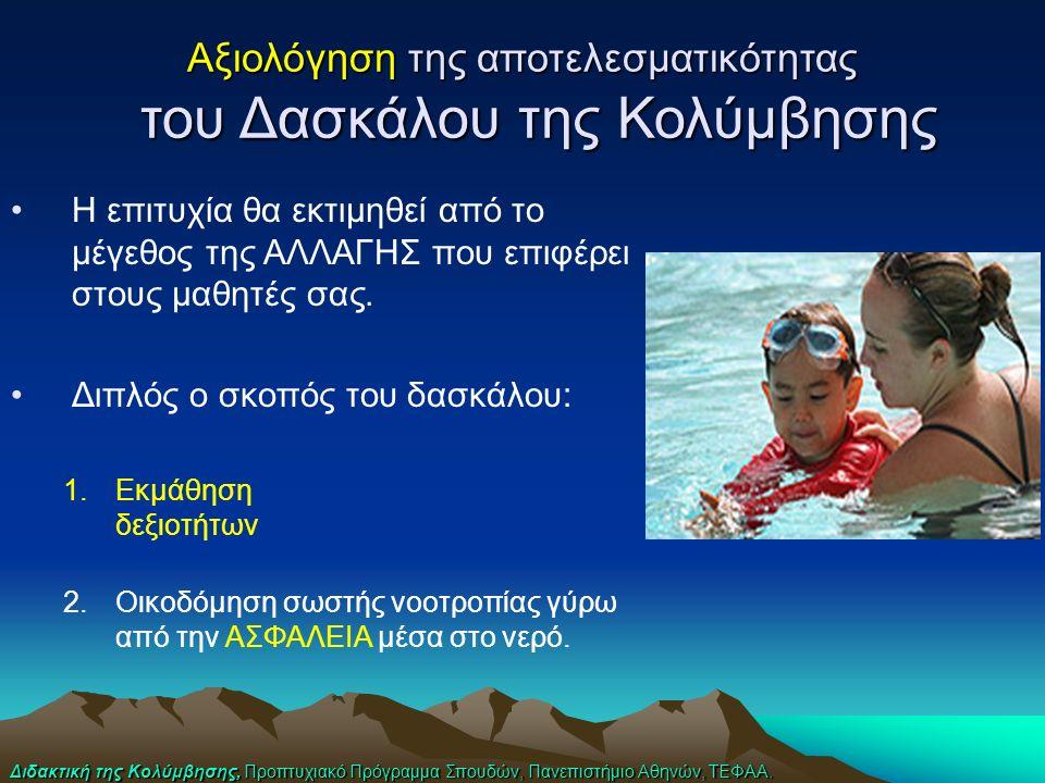 Διδακτική της Κολύμβησης, Προπτυχιακό Πρόγραμμα Σπουδών, Πανεπιστήμιο Αθηνών, ΤΕΦΑΑ. Αξιολόγηση της αποτελεσματικότητας του Δασκάλου της Κολύμβησης Η