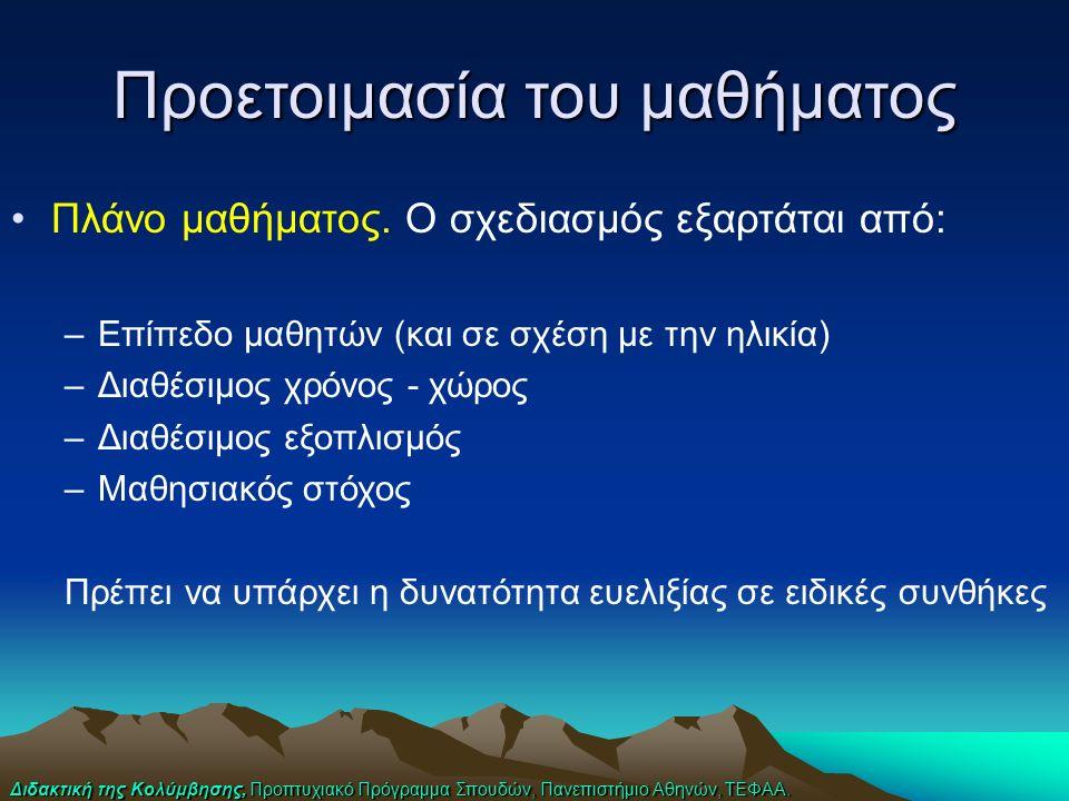 Διδακτική της Κολύμβησης, Προπτυχιακό Πρόγραμμα Σπουδών, Πανεπιστήμιο Αθηνών, ΤΕΦΑΑ. Προετοιμασία του μαθήματος Πλάνο μαθήματος. Ο σχεδιασμός εξαρτάτα