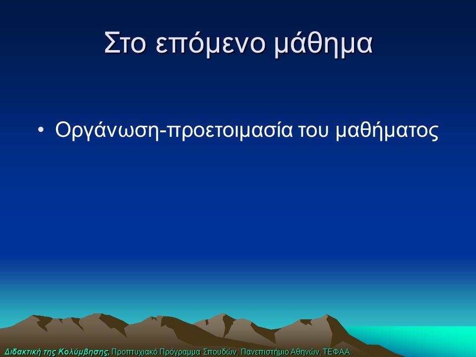 Διδακτική της Κολύμβησης, Προπτυχιακό Πρόγραμμα Σπουδών, Πανεπιστήμιο Αθηνών, ΤΕΦΑΑ. Στο επόμενο μάθημα Οργάνωση-προετοιμασία του μαθήματος