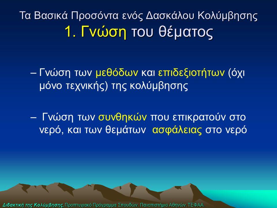 Διδακτική της Κολύμβησης, Προπτυχιακό Πρόγραμμα Σπουδών, Πανεπιστήμιο Αθηνών, ΤΕΦΑΑ. Τα Βασικά Προσόντα ενός Δασκάλου Κολύμβησης 1. Γνώση του θέματος
